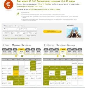 авиабилеты Москва Барселона дешево