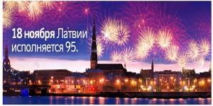 День рождения Латвии – большая распродажа авиабилетов