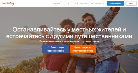 couchsurfing сайт на русском