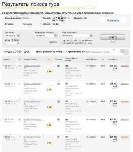 Билеты на Мальдивы из Москвы