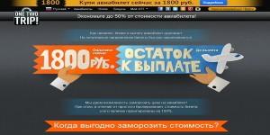 Купить авиабилет в рассрочку: авиабилеты Москва Берлин дешево или как купить авиабилеты в рассрочку