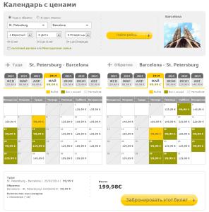 Авиабилеты дешевые из финляндии