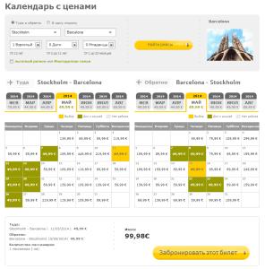 Самые дешевые авиабилеты в Барселону : из Финляндии, Швеции и России