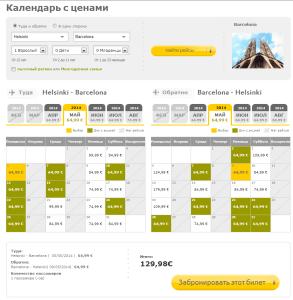 авиабилеты дешево из финляндии