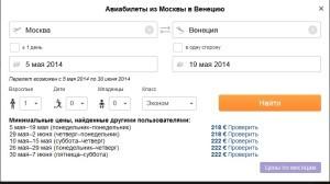 дешевые авиабилеты Венеция Москва