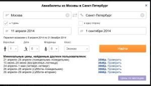 стоимость авиабилета Москва Санкт-Петербург