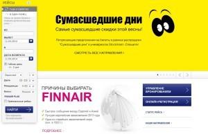 Летаем с Finnair дешево когда в Стокмане сумасшедшие дни!