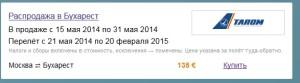 Авиабилеты Москва Бухарест цена 135 евро: спешите купить до конца мая!