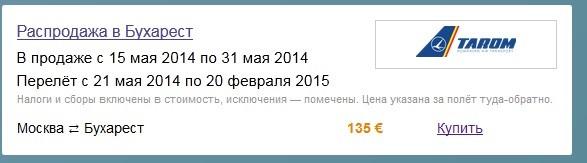 Авиабилеты Москва Бухарест