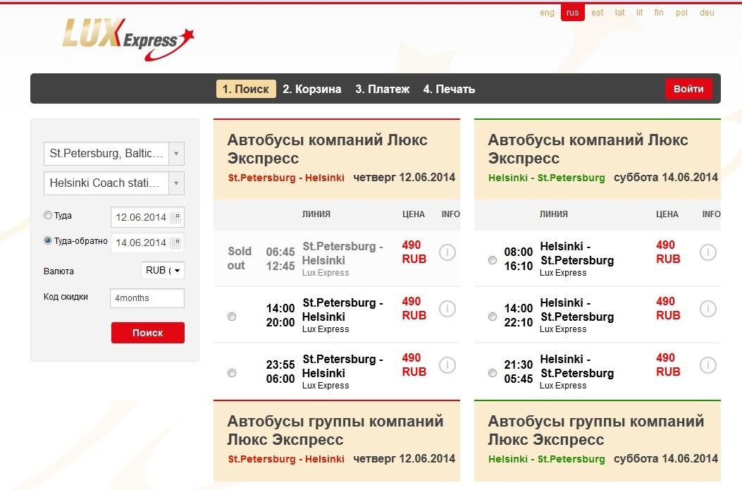 Стоимость билета до Хельсинки
