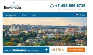 Маршрут Москва Вильнюс: дешево и быстро — акция от Трансаэро, спешите!