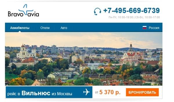 Маршрут Москва Вильнюс