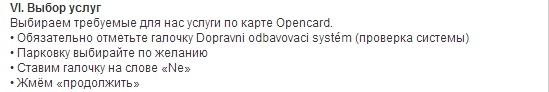 Опенкард