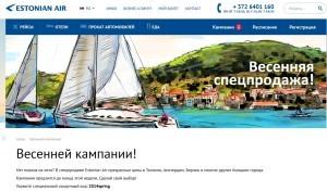 Авиабилеты Таллин Санкт-Перербург на праздники в июне: спешите купить до 18 мая!