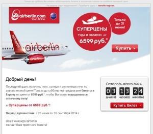 Дешевые авиабилеты в Германию из СПб : акция от Airberlin