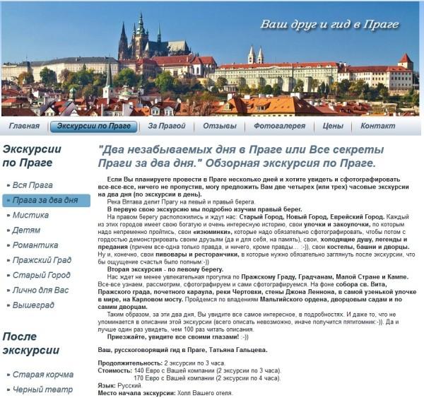Экскурсии по Праге на русском с индивидуальным гидом