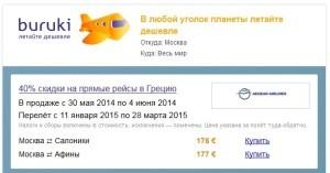 Москва-Салоники прямой рейс: дешево летим в Грецию