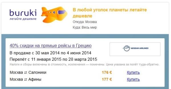 москва-салоники прямой рейс