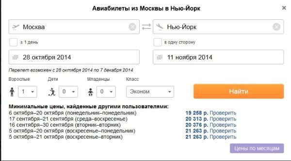 стоимость перелета Москва Нью Йорк