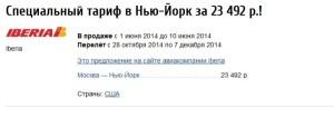 Стоимость перелета Москва Нью-Йорк:  за океан менее,чем за 500 евро!!