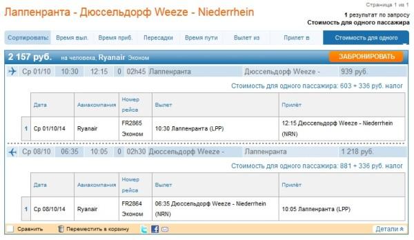 Билеты в Дюссельдорф акции