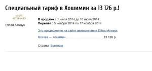 Перелет Москва Хошимин : очень дешево летим в Азию!!!