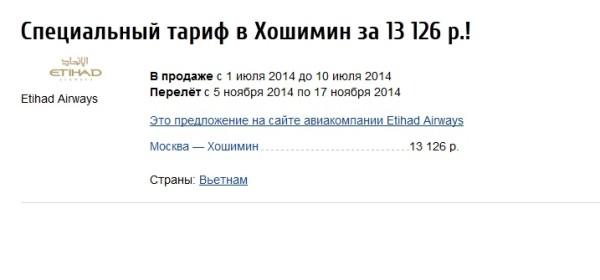 Перелет Москва Хошимин