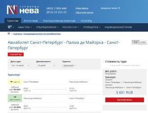 Санкт-Петербург Майорка прямой рейс за 5 700 рублей туда-обратно