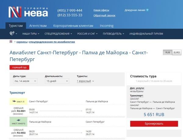 санкт петербург майорка прямой рейс