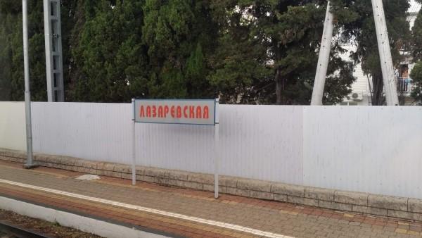 Поезд 116 маршрут следования