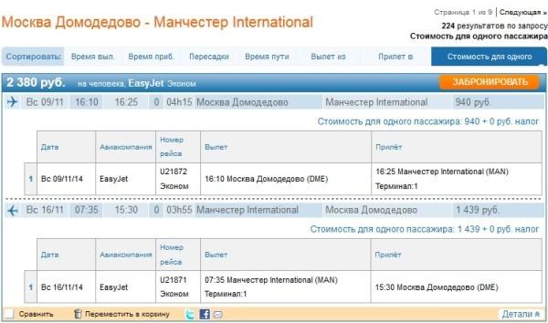 Москва Манчестер прямой рейс