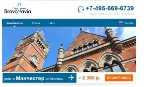 Москва Манчестер прямой рейс :дешево в Англию на недельку!