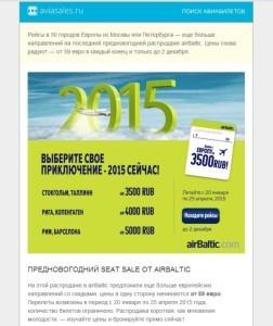Распродажа авиабилетов на 2015 год : спешите устроить себе великолепный отпуск!!!