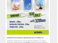 air baltic авиабилеты