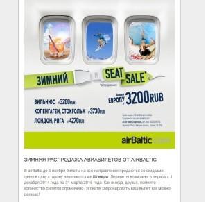 Air baltic авиабилеты дешево : распродажа до 06.11.2014 и самые красивые города Европы!!!