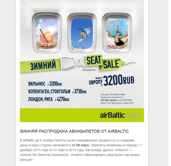 air baltic авиабилеты