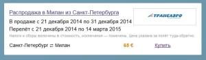 Распродажа в Милане 2015: авиабилеты из СПб за 65 евро!!!