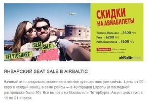 Распродажи авиабилетов на 2015 год начались:  Air Baltic по 21.01.15 продает дешевые билеты на весну и лето!