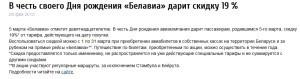 Белавиа стоимость билетов : акция для всех, кто родился 5 марта!!!