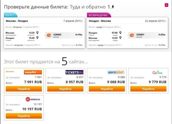 Москва Лондон авиабилеты цена