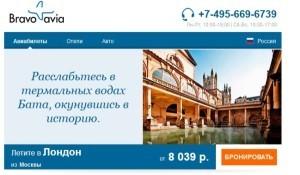 Москва Лондон цена на авиабилеты и история Лондона в датах !
