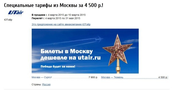 москва-тюмень расписание самолетов