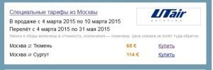 Москва-Тюмень расписание самолетов и выгодный тариф по акции!!!