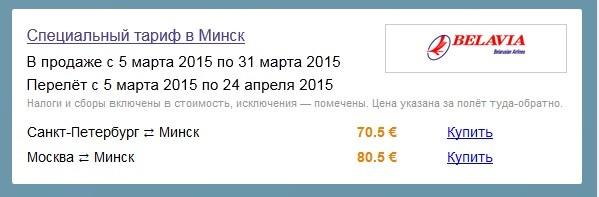 Белавиа стоимость билетов