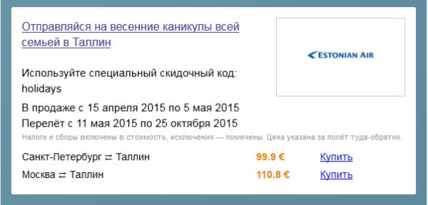Авиабилеты в Таллин дешево