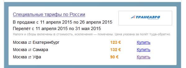 Купить дешевые билеты на самолет уфа москва стоимость билета до адлера на самолет из екатеринбурга