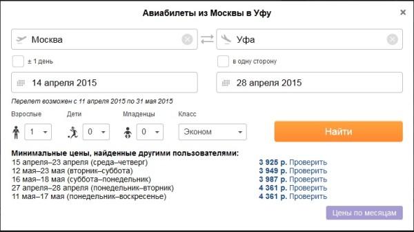 Дешевые билеты Уфа Москва самолет
