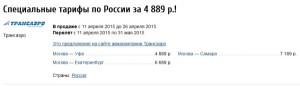 Дешевые билеты Уфа Москва самолет : акция!!!