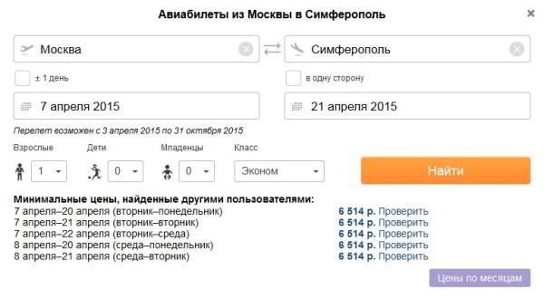 Самые дешевые авиабилеты Москва Симферополь