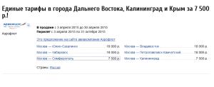 Самые дешевые авиабилеты Москва Симферополь  и рассказ об удивительном городе Крыма